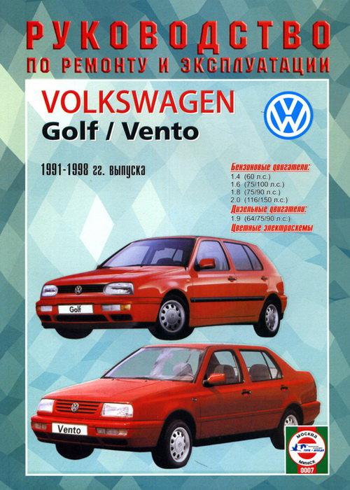 VOLKSWAGEN GOLF III / VENTO 1991-1998 бензин / дизель Пособие по ремонту и эксплуатации