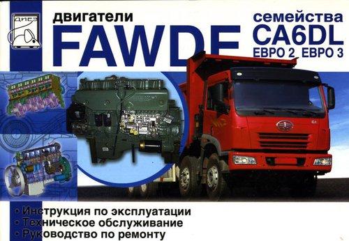 Инструкция Двигатели FAW CA6DL Книга по ремонту и эксплуатации