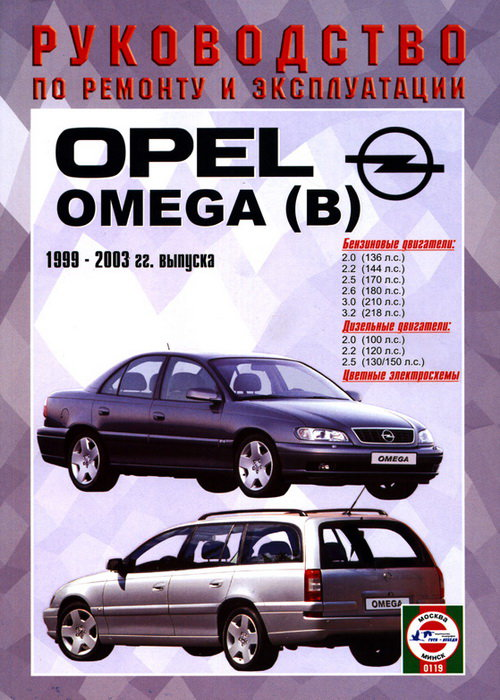 OPEL OMEGA B 1999-2003 бензин / дизель Пособие по ремонту и эксплуатации