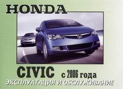 HONDA CIVIC с 2006 Инструкция по эксплуатации и техническому обслуживанию