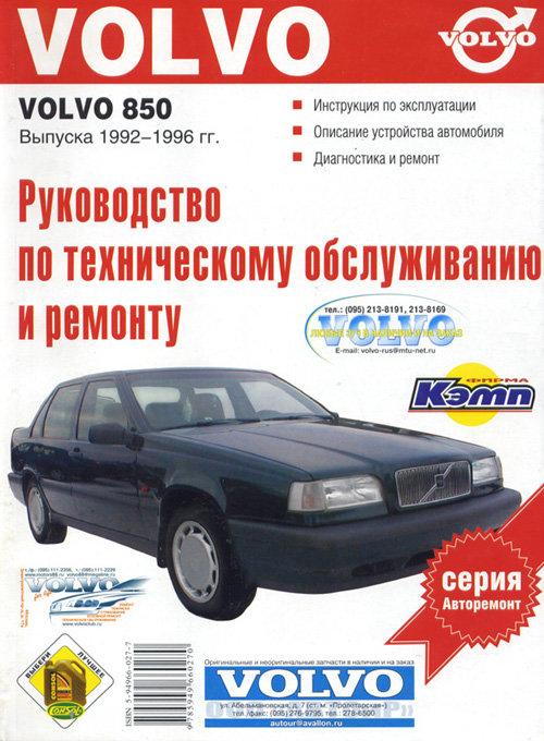 VOLVO 850 1992-1996 бензин Пособие по ремонту и обслуживанию