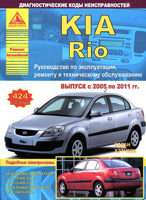 KIA RIO 2005-2011 бензин / дизель Брошюра по ремонту и эксплуатации
