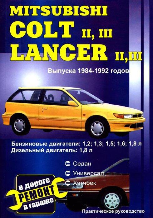 Инструкция + По Ремонту Mitsubishi Lancer