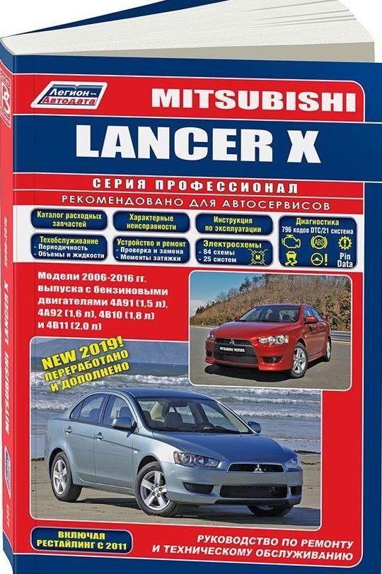 Инструкция MITSUBISHI LANCER Х (Мицубиси Лансер Х) с 2006 бензин Пособие по ремонту и эксплуатации