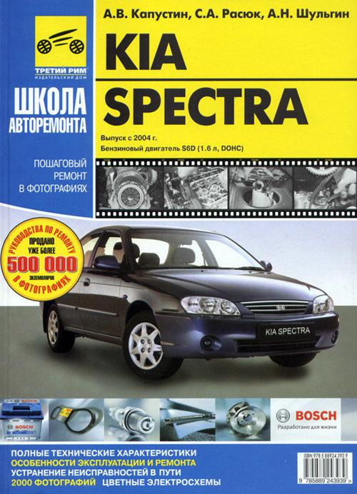 KIA SPECTRA с 2004 бензин Руководство по ремонту в фотографиях