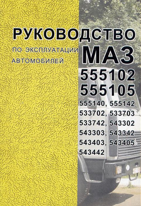 МАЗ 555102, 555105 Руководство по эксплуатации