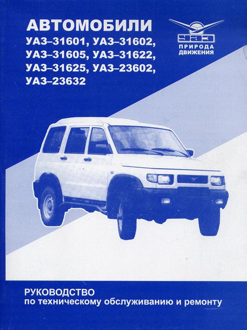 УАЗ 3160 и модификации. Руководство по ремонту