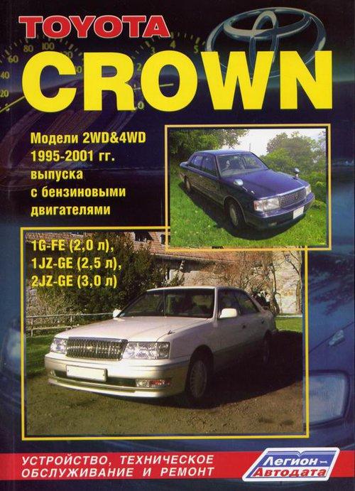 Книга TOYOTA CROWN  (Тойота Краун) 1995-2001 бензин Пособие по ремонту и эксплуатации