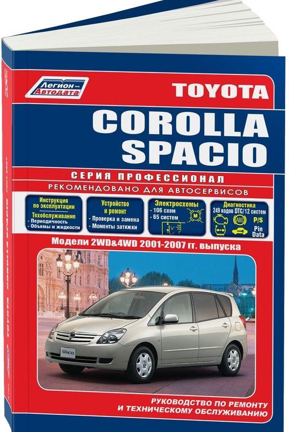 Инструкция TOYOTA COROLLA SPACIO (Тойота Королла Спасио) с 2001 бензин Книга по ремонту и эксплуатации