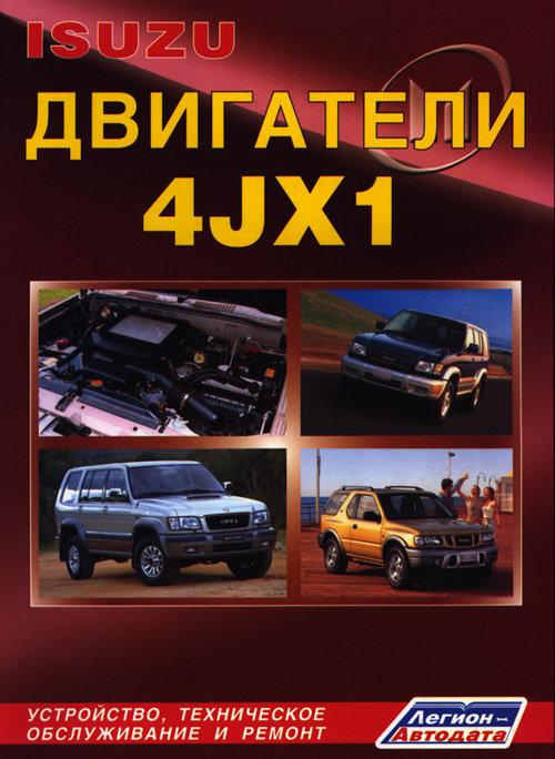 Двигатели ISUZU 4JX1 дизель