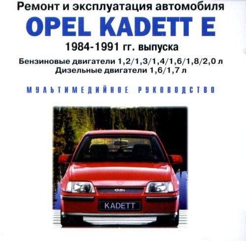 CD OPEL KADETT E 1984-1991 бензин / дизель