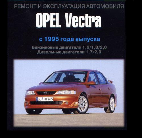 CD OPEL VECTRA с 1995 бензин / дизель