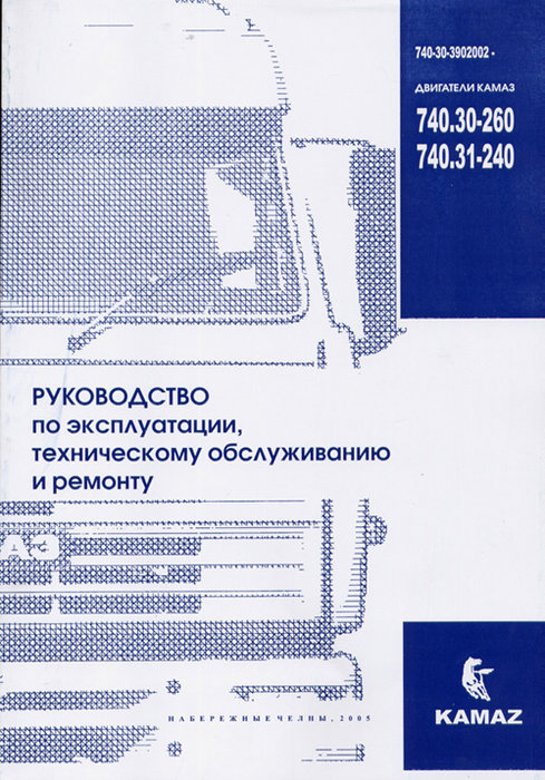 Двигатели КамАЗ 740.30-260, 740.31.240 Руководство по ремонту