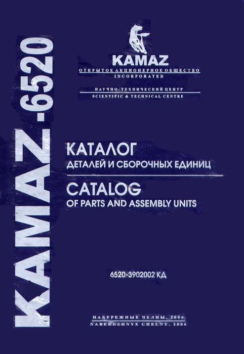 КамАЗ 6520 Каталог запчастей