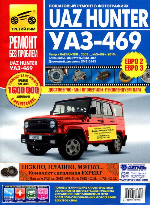 Книга УАЗ ХАНТЕР (UAZ HUNTER) с 2003, УАЗ-469 с 2010 бензин / дизель Руководство по ремонту в цветных фотографиях