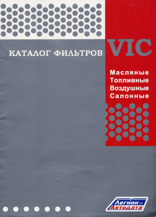 КАТАЛОГ ФИЛЬТРОВ VIC