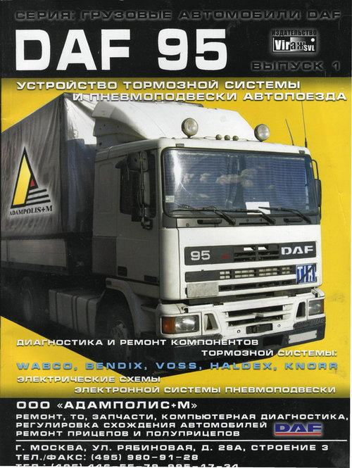 DAF 95 Устройство тормозной системы и пневмоподвески Выпуск 1