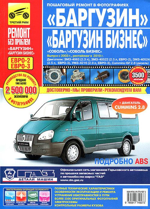 ГАЗ Баргузин / ГАЗ Баргузин Бизнес с 2003 и с 2010 Руководство по ремонту цветное в фотографиях
