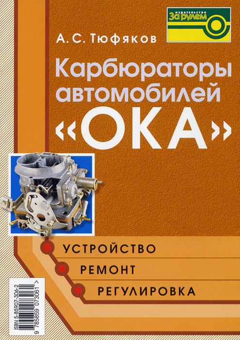 Карбюраторы автомобилей Ока