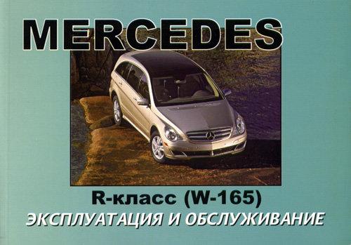 MERCEDES BENZ R класс (W165) с 2005 Руководство по эксплуатации и техническому обслуживанию