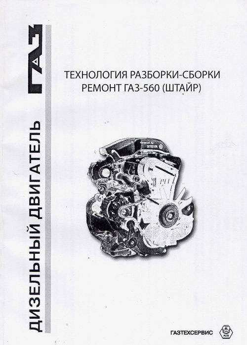 Двигатели ГАЗ 560 (Штайр) Руководство по ремонту