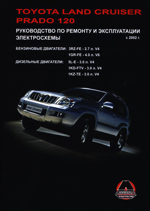 Инструкция TOYOTA LAND CRUISER PRADO 120 с 2002 бензин / дизель Пособие по ремонту и эксплуатации