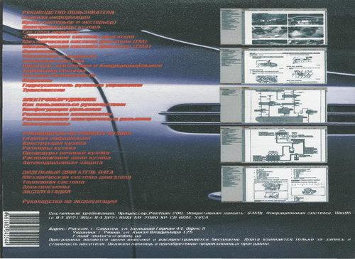 CD HYUNDAI TRAJET с 2000