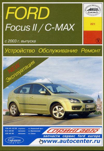 FORD FOCUS 2 / FORD FOCUS C-MAX с 2003 бензин / дизель Пособие по ремонту и эксплуатации