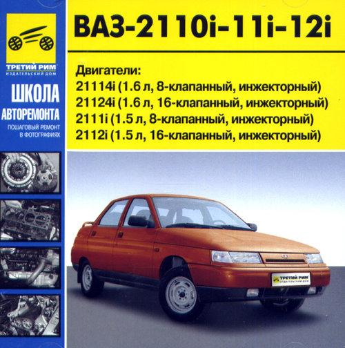 CD ВАЗ 2110i / 2111i / 2112i Руководство по ремонту