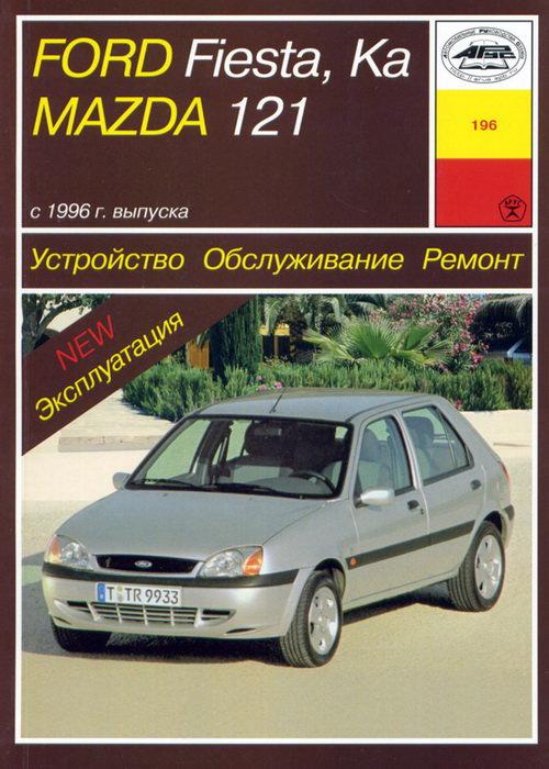 FORD KA / FIESTA, MAZDA 121 с 1996 бензин / дизель Пособие по ремонту и эксплуатации