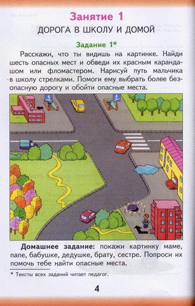 Учебная тетрадь Детская Дорожная Безопасность 1 класс