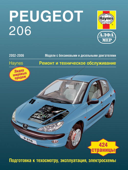 PEUGEOT 206 2002-2006 бензин / дизель Пособие по ремонту и эксплуатации
