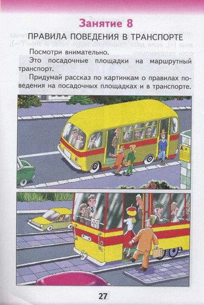 Учебная тетрадь Детская Дорожная Безопасность 3 класс