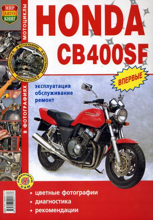 Мотоциклы HONDA CB400SF Руководство по ремонту цветное