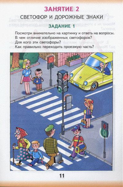 Учебная тетрадь Детская Дорожная Безопасность 4 класс