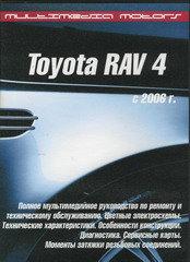 CD TOYOTA RAV 4 c 2006 бензин / дизель