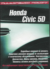 CD HONDA CIVIC 5D с 2006 бензин / дизель