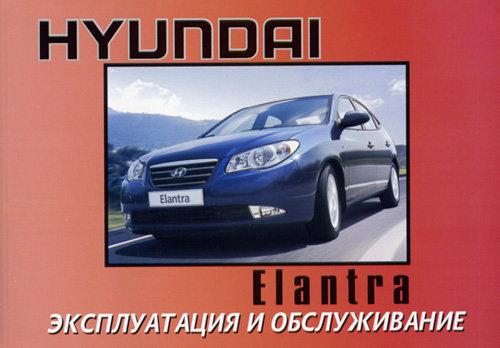 HYUNDAI ELANTRA с 2006 Руководство по эксплуатации и техническому обслуживанию