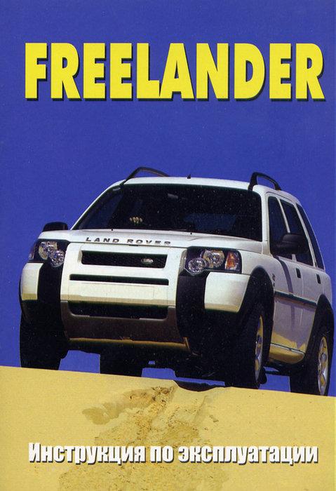 LANDROVER FREELANDER Книга по эксплуатации и техническому обслуживанию