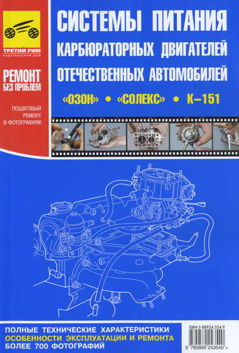 Руководство по ремонту систем питания карбюраторных двигателей отечественных автомобилей