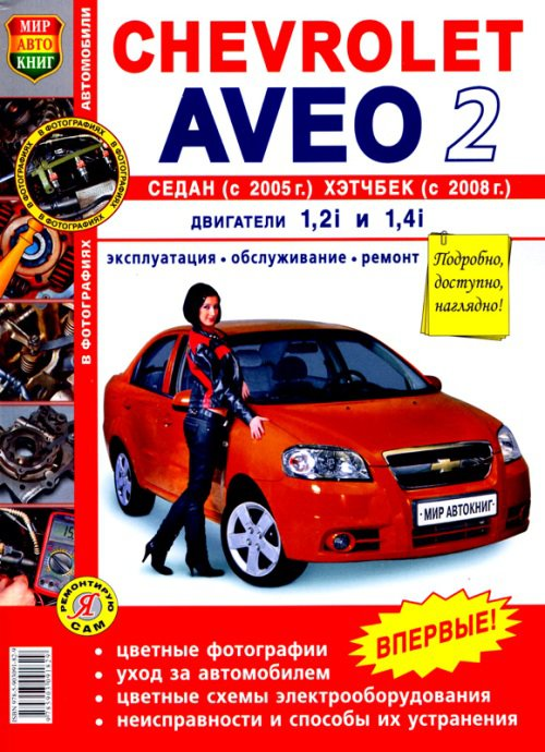 Книга CHEVROLET AVEO II (Шевроле Авео 2) с 2005 и 2008 бензин Пособие по ремонту и эксплуатации цветное