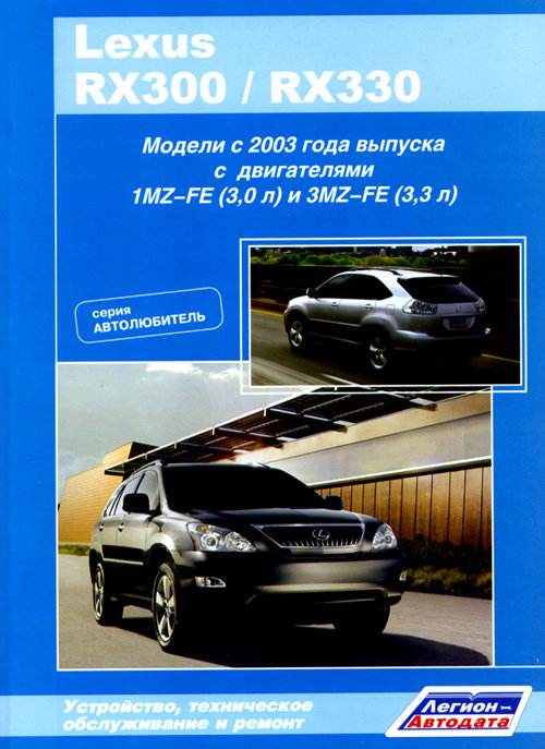 LEXUS RX300 / RX330 с 2003 бензин Пособие по ремонту и эксплуатации
