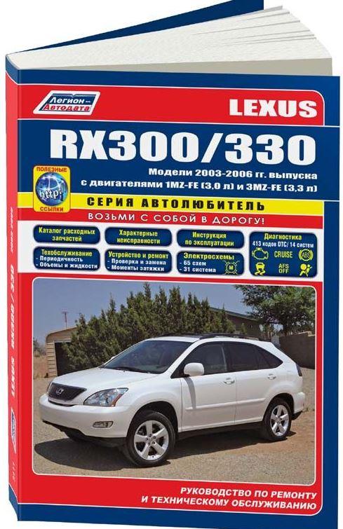 Книга LEXUS RX330 / RX300 (Лексус 330) с 2003 бензин Пособие по ремонту и эксплуатации