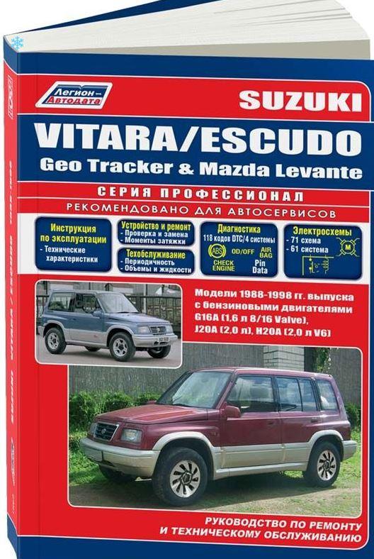 Книга SUZUKI ESCUDO / VITARA, GEO TRACKER, MAZDA LEVANTE (Сузуки Эскудо) 1988-1998 бензин Руководство по ремонту