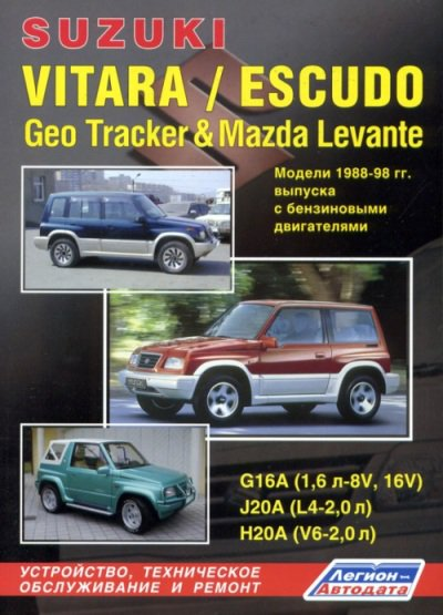 SUZUKI ESCUDO / VITARA, GEO TRACKER, MAZDA LEVANTE 1988-1998 бензин Книга по ремонту