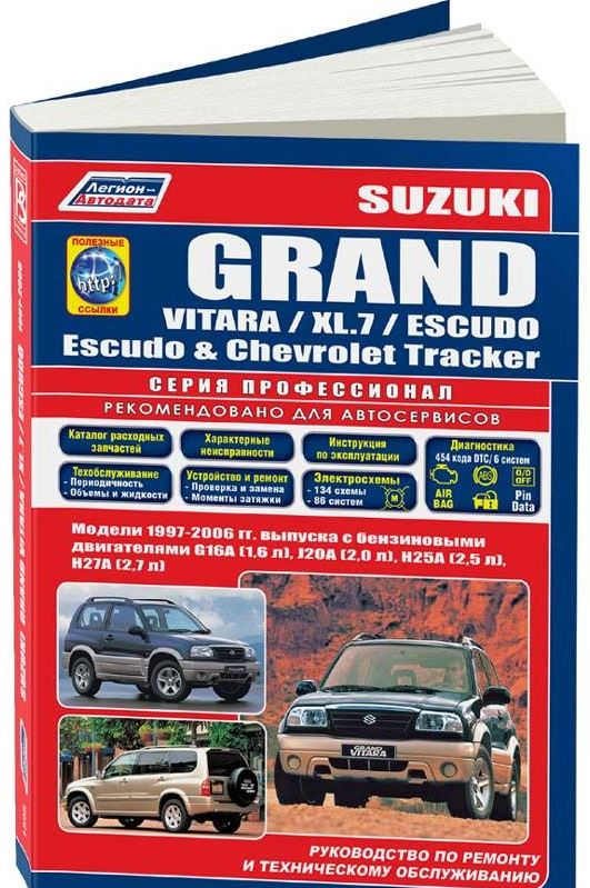 Книга SUZUKI ESCUDO / GRAND VITARA / XL.7 (Сузуки Эскудо) 1997-2004 бензин Пособие по ремонту и эксплуатации