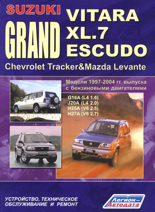 SUZUKI ESCUDO / GRAND VITARA / XL.7 1997-2004 бензин Пособие по ремонту и эксплуатации