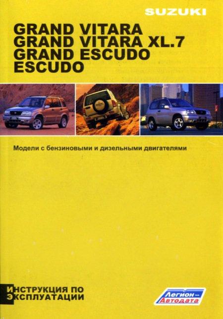 SUZUKI ESCUDO / GRAND VITARA / XL.7 бензин / дизель Инструкция по эксплуатации