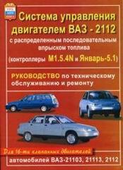 Система управления двигателем ВАЗ 2112