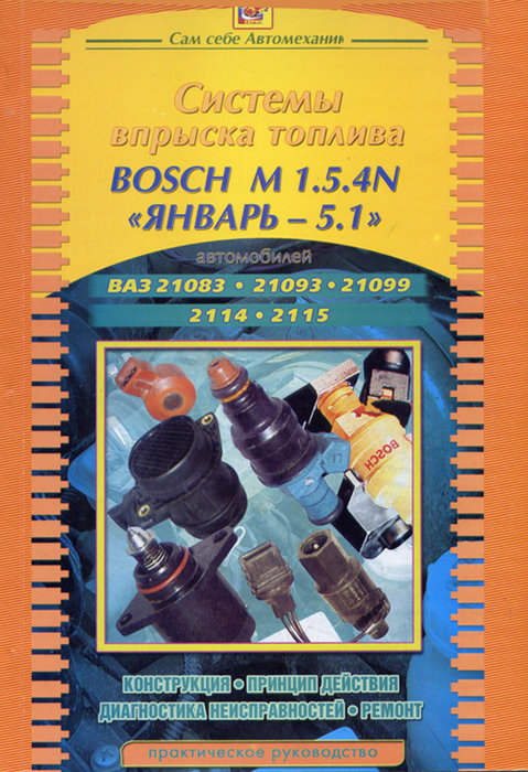 Системы впрыска топлива BOSCH M 1.5.4 N и Январь-5.1 ВАЗ 21083, 21093, 21099, 2114, 2115